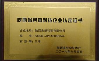 陕西省民营科技企业认证书