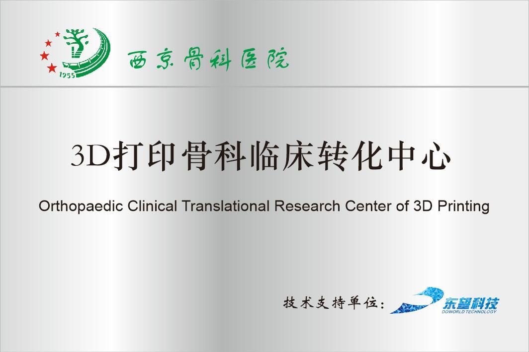 3D打印骨科临床转化中心(西京医院)