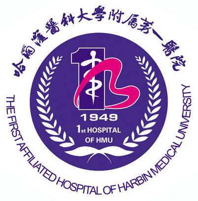 哈合尔滨医科大学附属